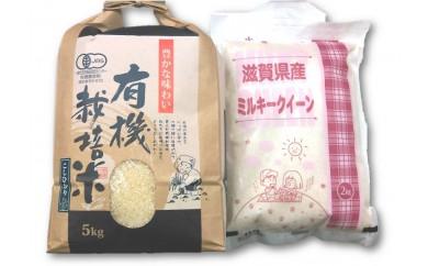 滋賀県産 農工舎自慢の【有機JAS栽培米】コシヒカリ5kg+【減農薬米】ミルキークイーン2kgセット