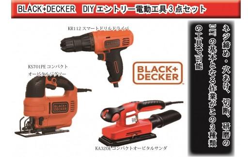 (1487)大人気の組み合わせ~ブラック&デッカー 工具エントリーセット