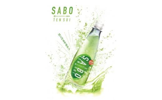 サボテン炭酸飲料「SABOTENSUI」24本入