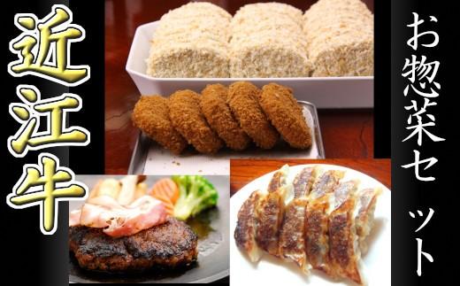 近江牛お惣菜セット(コロッケ、ミンチカツ、ハンバーグ、餃子)【N009-C】