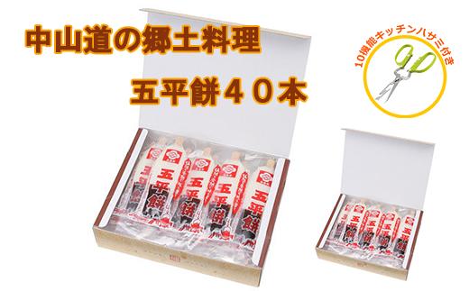 【40059】郷土料理大人気五平餅軽食おやつ夜食にも特製だれ香ばしい香り