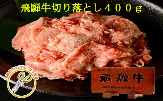 【33058】訳あり特価!飛騨牛切り落とし400gすき焼牛丼カレーにも