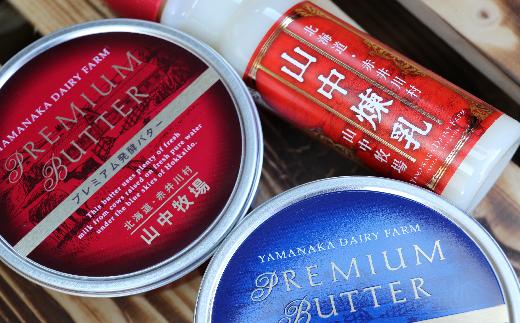 【青1赤1】山中牧場煉乳&プレミアムバターセット(北海道赤井川村)