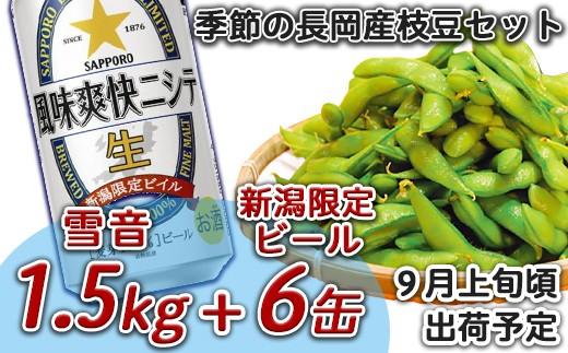 1-404【雪音1.5kg+缶ビール6缶】季節の長岡産枝豆セット(発送予定:9月上旬)