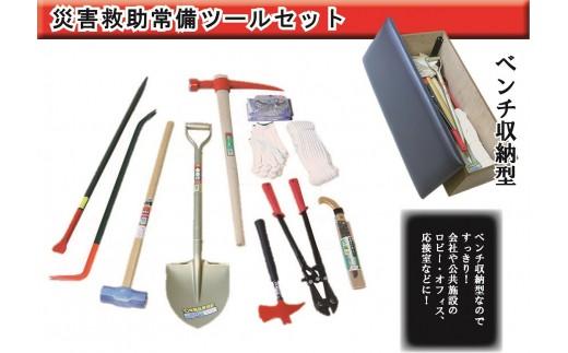 (1486)災害救助常備ツールセット ベンチ収納型