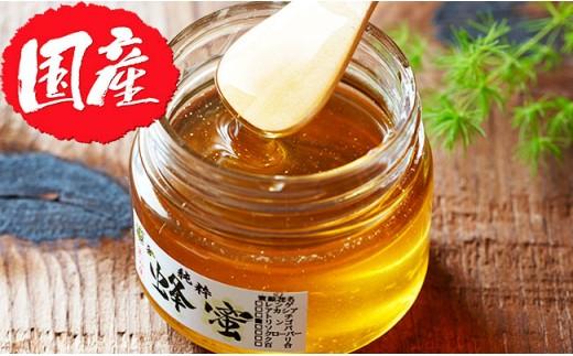 気仙養蜂の国産純粋蜂蜜180g×2個セット(アカシア・トチ)