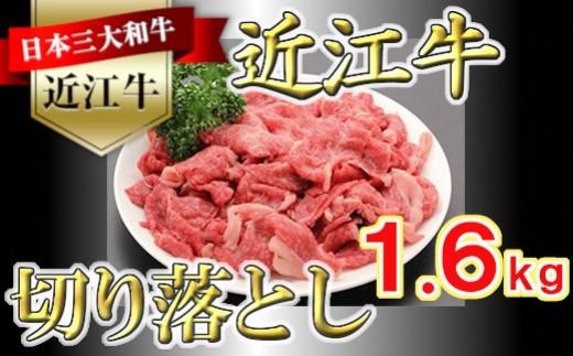 近江牛 切り落とし 1.6kg【K036-C】