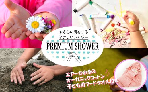 【140008】ベビーキッズ子供赤ちゃんにもやさしい浄水シャワーおまけ付桃