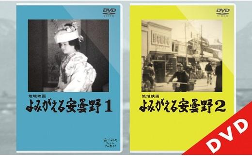 0020-6 地域映画「よみがえる安曇野1」「よみがえる安曇野2」DVD2枚セット