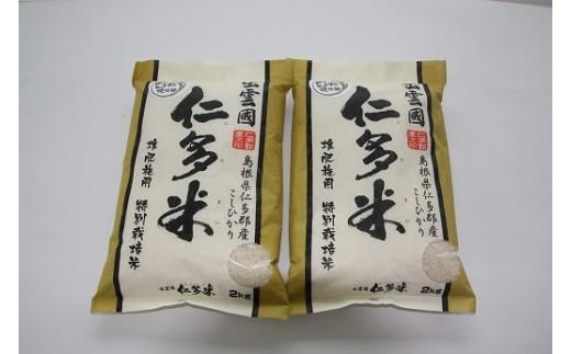A0-3出雲國仁多米の特別栽培米4kg(季節限定)