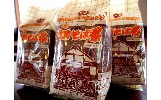 """S-7 お蕎麦屋さんの""""そば茶"""""""