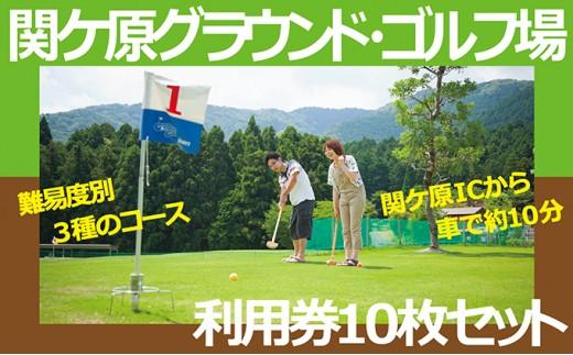 [№5927-0164]関ケ原グラウンド・ゴルフ場利用券10枚セット