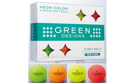 【18A004】 グリーンデザインズボール マルチカラー4色