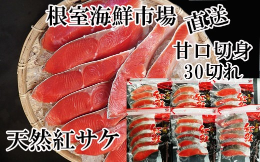 CA-57011 甘口紅鮭5切×6P(計30切)[431789]