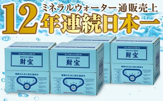 856 【5回定期】日本一売れている温泉水12L×4箱