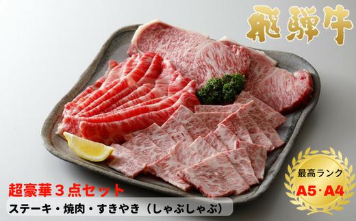 飛騨牛ステーキ・焼肉・すき焼き(しゃぶしゃぶ)3点セット【飛騨牛A5等級ほか】