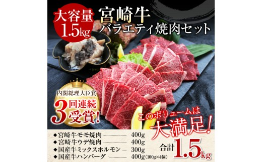 A261 ★大満足★宮崎牛バラエティ焼肉セット(合計1.5kg)