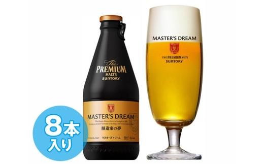 No.007 ザ・プレミアム・モルツ マスターズドリーム(8本入)