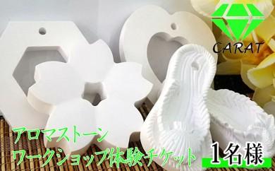 [№5702-0149]アロマストーン ワークショップ体験チケット【1名様】