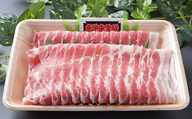 鹿児島黒豚 バラスライス 500g
