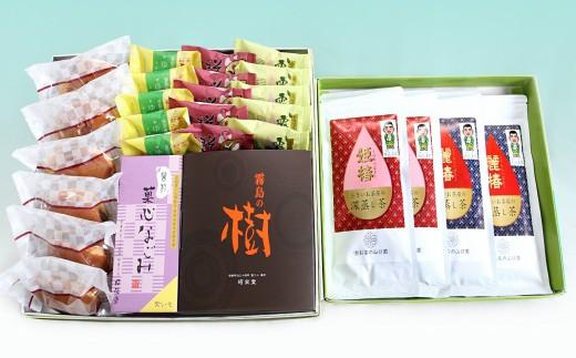 B-68 曽於の茶いっぺセット②