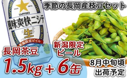 1-402【長岡茶豆1.5kg+缶ビール6缶】季節の長岡産枝豆セット(発送予定:8月中旬)