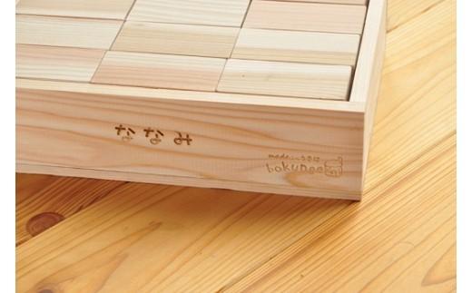 C764 木工&カフェ 木ん家  九州産杉の木製 うきうっ木 「名前入り」
