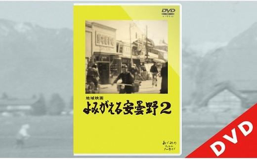 0010-29 地域映画「よみがえる安曇野2」DVD
