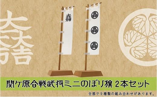 [№5927-0160]関ケ原合戦武将ミニのぼり旗 2本セット