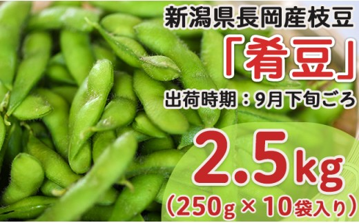 新潟県長岡産枝豆2.5kg【肴豆250g×10袋入り】