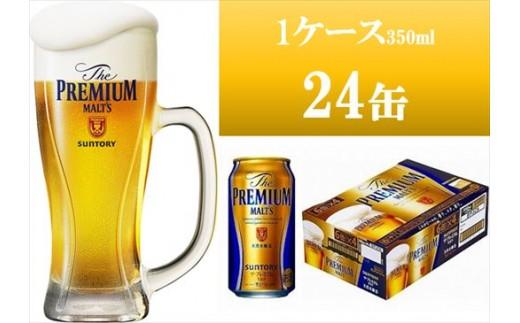 Z-5サントリーザ・プレミアムモルツ(350ml×24缶)