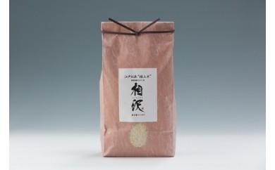 江戸伝承極上米(超低農薬)魚沼産コシヒカリ天日干し特別栽培米5㎏