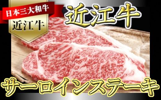 近江牛[吟] ステーキ用 サーロイン 200g×2枚【Y021-C】