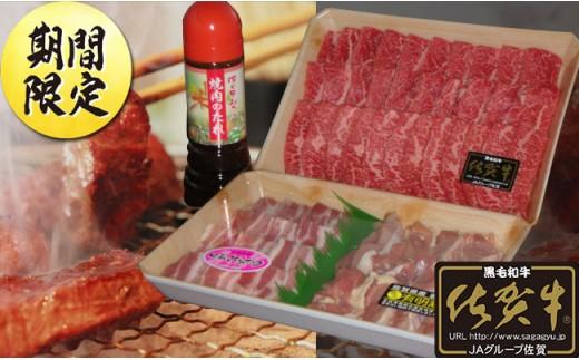 N15-1 【期間限定!!】佐賀牛と佐賀県産焼肉セット