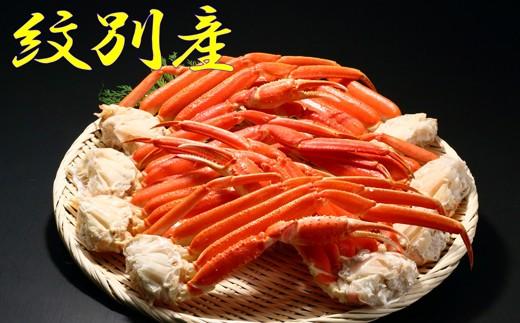30-24 【数量限定】紋別産ズワイガニ切足(2㎏)