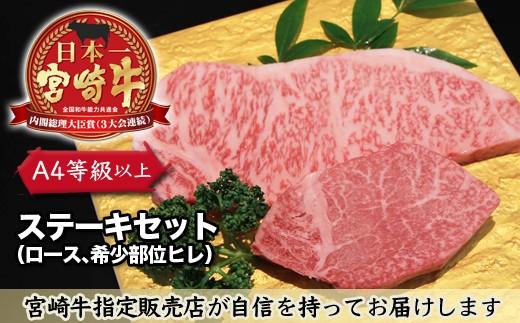Y☆3 とろける旨味!【宮崎牛ヒレステーキ&ロースステーキセット】