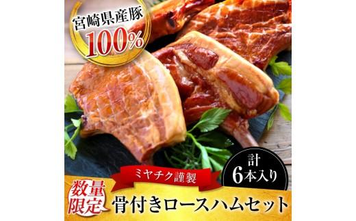 A265 『宮崎県産豚100%使用』謹製 骨付きロースハムの詰合せ(計6本)