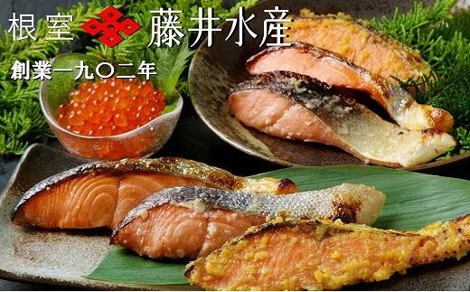 CC-23002 【北海道根室産】<鮭匠ふじい>さけといくらの味覚つくし