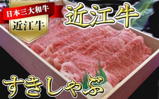 極上近江牛すきしゃぶ用(ロース・肩ロース) 1kg【AG02-C】