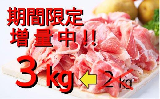 【期間限定1.5倍!3kg】55P2151 ブランド豚切り落とし3㎏味くらべセット【55P】