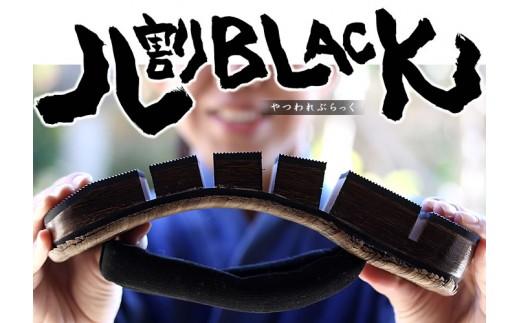 八割BLACK 24cm