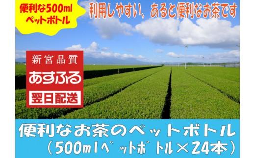 YZ02.【あすふる】便利なお茶のペットボトル.緑茶(500ml×24本)