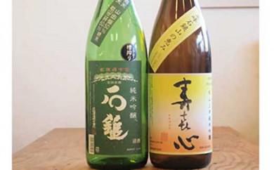 日本酒「石鎚純米吟醸 緑ラベル」720mlと「寿喜心 純米酒」720ml