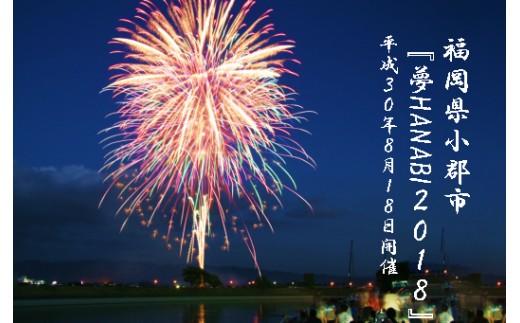 【8月18日(土)開催】夢HANABI2018特別席(2名様)【福岡花火8000発】