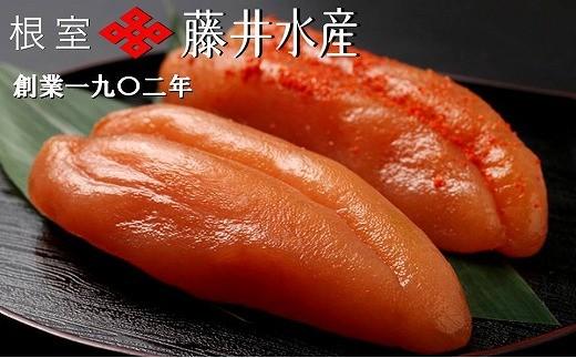 CC-23007 【北海道根室産】<鮭匠ふじい>生仕込み熟成たらこ・明太子