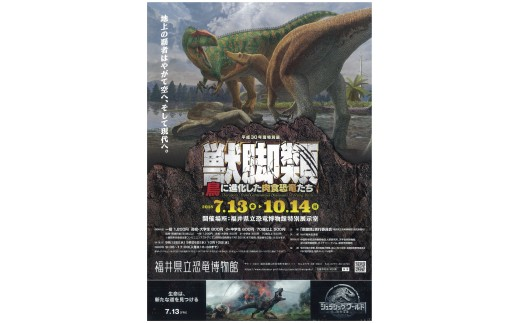 福井県立恐竜博物館【特別展観覧券一般2名様】(県外在住の方のみ)