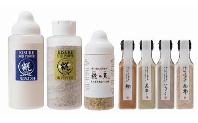 大人気の調味料、キスケ糀パワー塩ペッパーも入った大満足セット!【糀物語 雅】