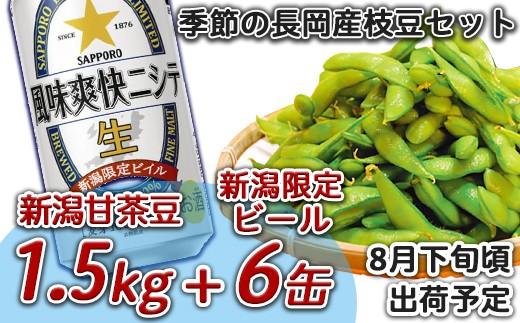 1-403【新潟甘茶豆1.5kg+缶ビール6缶】季節の長岡産枝豆セット(発送予定:8月下旬)