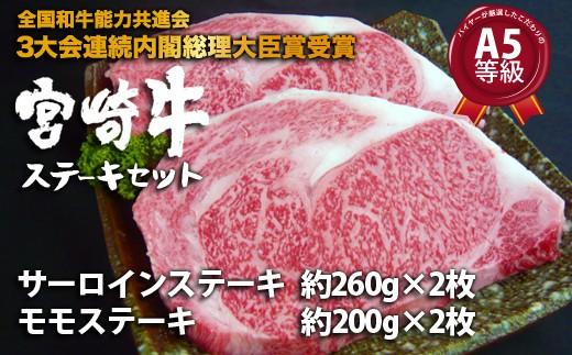 【宮崎牛ステーキセットG】厳選したこだわりA5等級 G-201
