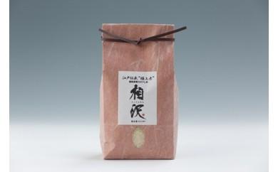 江戸伝承極上米(超低農薬)魚沼産コシヒカリ天日干し特別栽培米4㎏